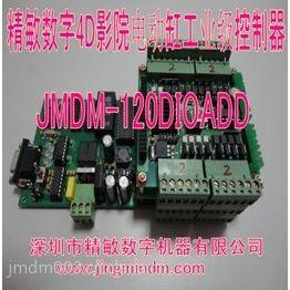 供应广东银河幻影JMDM-5D动感座椅三六自由度特效控制器