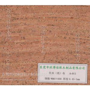 供应东莞市软木墙纸,软木纸,软木布,厂家专业生产