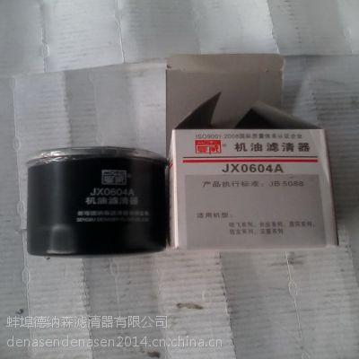 蚌埠德纳森JX0604A机油滤清器