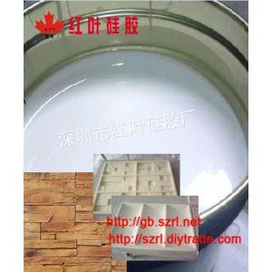 供应文化石复模 硅胶,硅橡胶