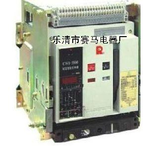 常熟CW1-3200/2500A【智能型万能式断路器】