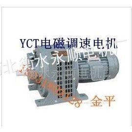 供应YCT电磁调速电机-厂家直销