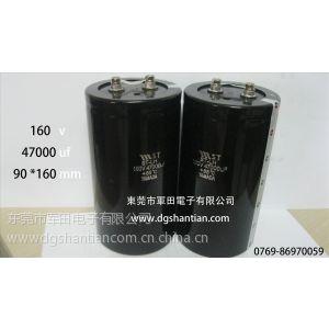 供应螺栓电容160v47000uf---MADE IN CHINA