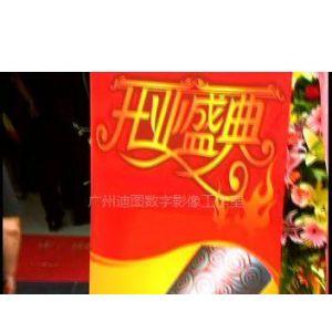 供应广州迪图广州摄像会议庆典晚会策划拍摄制作录像