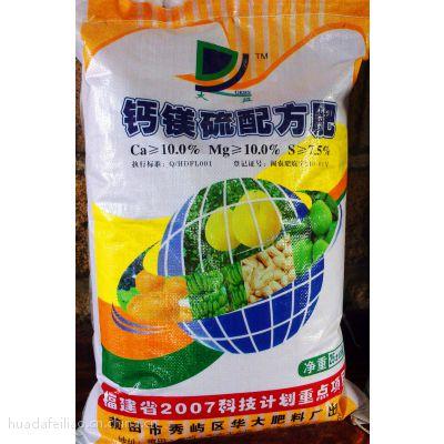 供应钙镁硫配方肥