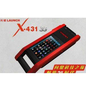 供应汽车诊断仪元征X431 3G版