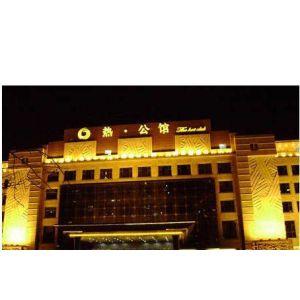 热公馆国际温泉酒店—会员卡优惠-北京热公馆