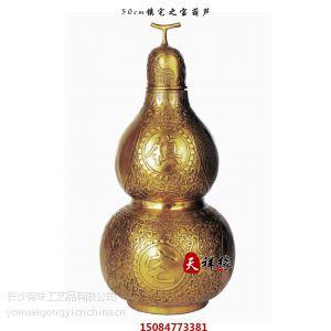 供应铜八卦葫芦摆件纯铜镇宅之宝葫芦风水摆设
