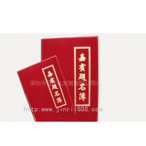 供应嘉宾提名录,签名册,盒装植绒提名本