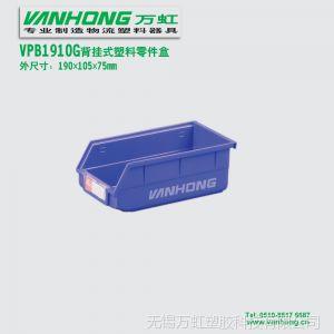 供应背挂式零件盒 无锡100%全新料塑料挂斗 塑胶盒190×105×75mm