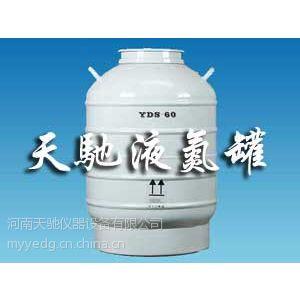 供应【60l液氮罐】天驰液氮罐 五年真空质保