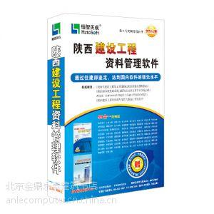 官方正版 恒智天成陕西省建筑工程资料管理软件2017版 货到付款