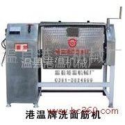 供应河南温县港温全不锈钢洗面筋机