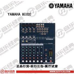 供应YAMAHA雅马哈 调音台MG102c