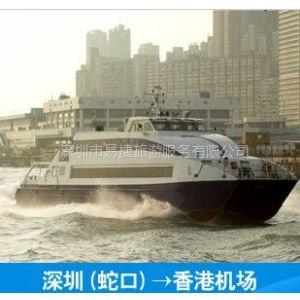 供应深圳蛇口港到香港机场船票075561287222