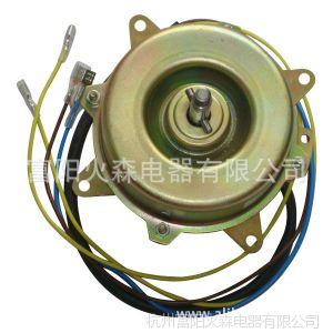 火森供应各种功率的电风扇电机,冷干机80W 90W电机富阳火森电机厂