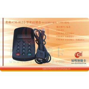 供应CM834语音密码小键盘密码键盘输入器特价促销