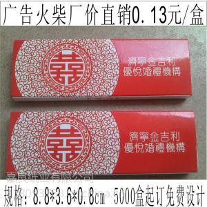 河南广告火柴 广告盒装纸巾 盒装面巾纸 广告手提纸袋 广告扑克牌厂家定做