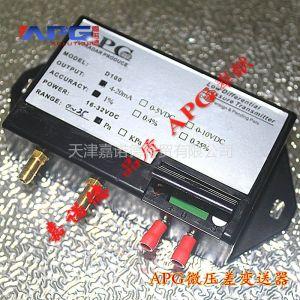 供应高性能风压变送器,高稳定D100风压变送器,微压差变送器