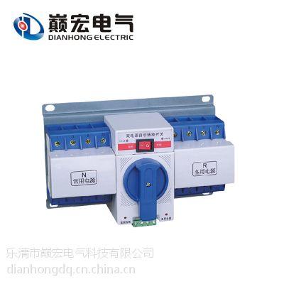 供应浙江厂家生产迷你型63A4P双电源转换开关 微断型DHQ1W-63A/4PATS 有3C认证