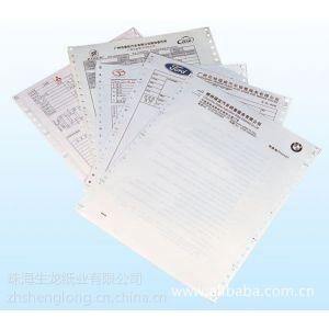 供应供应医院收费凭证、收据、机打的电脑联单、门诊收据印刷