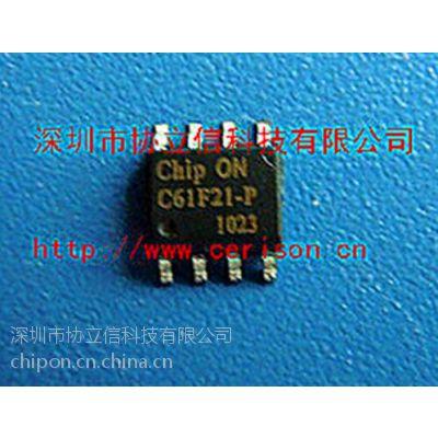供应C61F21 兼容PIC12F683代替PIC12F683替代PIC12F683