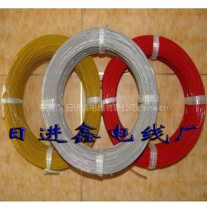 供应批量供应 氟塑料(铁氟龙)绝缘电线;规格齐全、多种颜色