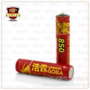供应低价热销7号 AAA 镍氢充电电池 1.2V 850mAh 1节散装 浩霸电池出品