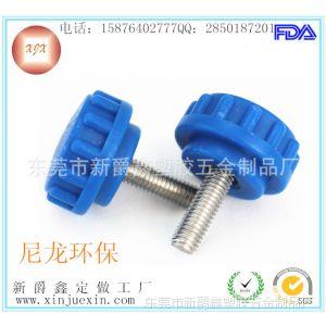 供应蓝色环保尼龙胶头螺丝、手柄螺丝、手拧螺丝、紧固螺丝