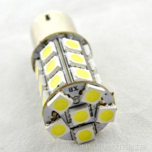 供应东莞厂家供应汽车LEDS25-27SMD-5050 汽车倒车灯/车尾灯 LED汽车尾灯恒亮爆闪
