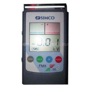 供应SIMCO FMX-003静电测试仪
