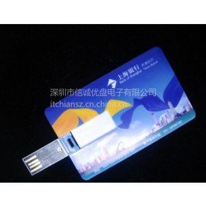 深圳8g足量卡片式u盘定制 免费设计打样,高清印刷,拷贝不被删除文件 礼品u盘工厂