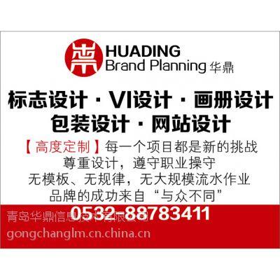 青岛超市连锁VI设计/画册设计/标志设计/包装设计