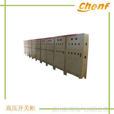 供应高压成套电器柜 真空断路器装配柜体