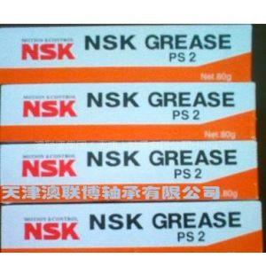 供应NSK润滑油脂 PS2 高精密轴承主轴油脂