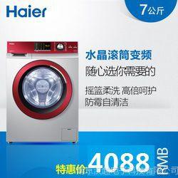 寒月推荐 Haier/海尔洗衣机XQG70-B10288/7kg/变频滚筒/全自动