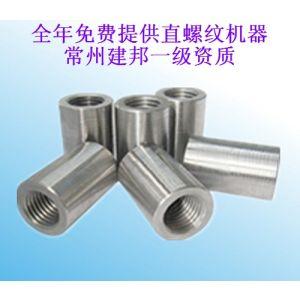供应钢筋机械连接-全年免费提供直螺纹机器