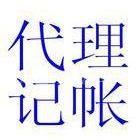 供应深圳市宝安代理记帐,做帐报税,公司注册
