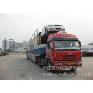 供应枣庄轿车运输,枣庄轿车托运物流公司,枣庄轿车配送