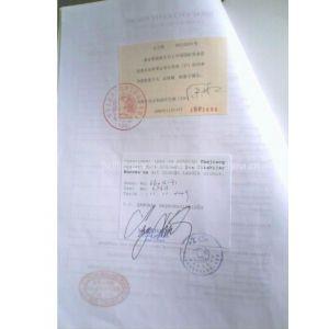 供应办理土耳其出口商登记表大使馆加签认证