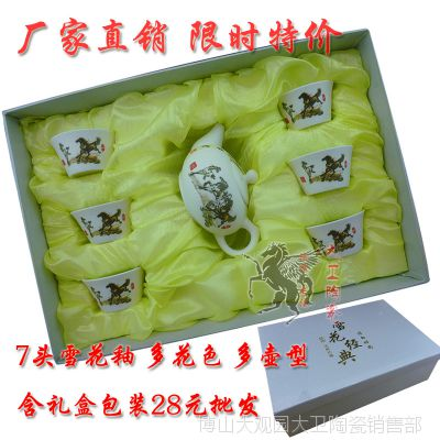 厂家批发7头雪花釉 陶瓷功夫茶具套装 多款限时特价 礼盒包装