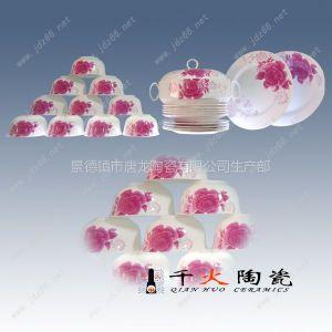 供应陶瓷餐具批发 景德镇陶瓷餐具 陶瓷餐具厂家
