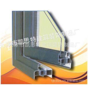天津厂家供应铝合金型材断桥铝型材隔热铝材铝门窗五金配件厂家