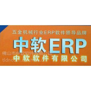 供应供应中软五金行业ERP软件管理系统