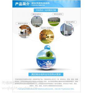 供应芬尼克兹商用空气能中央热水机组专业工程公司