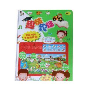 供应厂价促销触摸语音学习书--- 中文快乐农场语音学习书