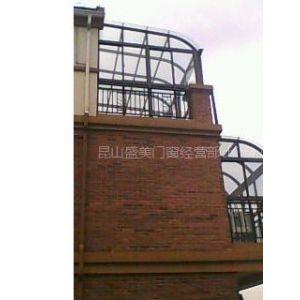 供应供应昆山阳光房封装阳台铝合金窗