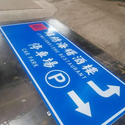 供应宝安道路标志牌盐田停车场标志牌光明交通安全标志牌制作
