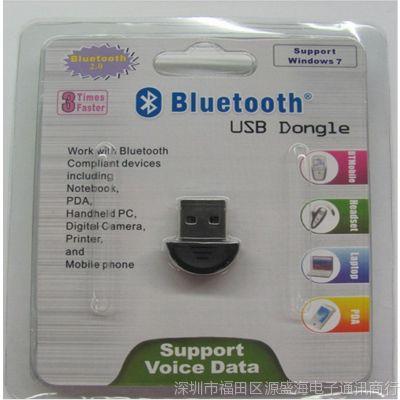 迷你蓝牙 USB蓝牙 蓝牙适配器 免驱蓝牙 蓝牙适配器 支持win7