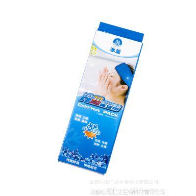 供应厂家直销柔软冷敷冰袋/冷热敷 头带